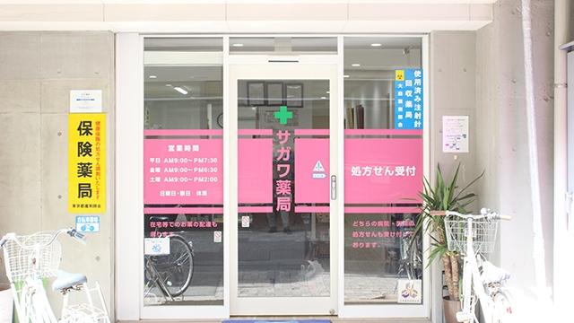 サガワ薬局の画像