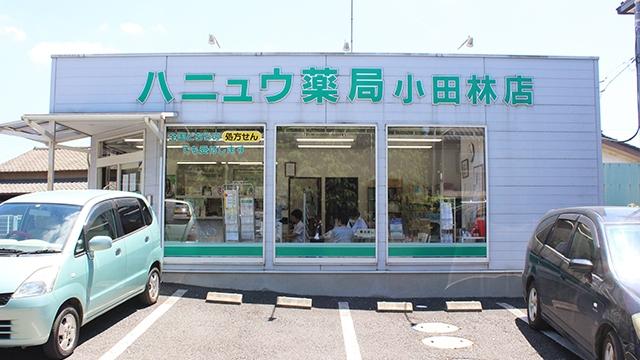 ハニュウ薬局 小田林店の画像