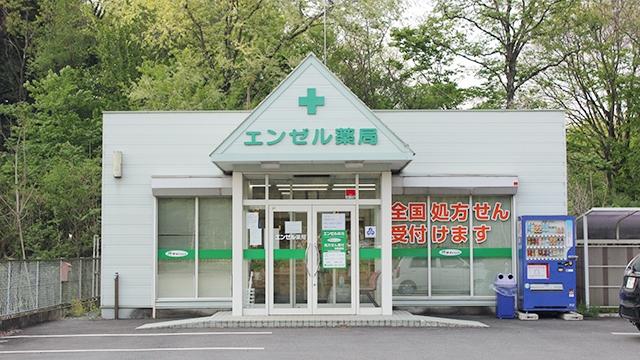 エンゼル薬局の画像