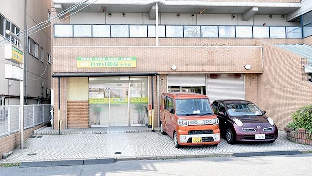 ひかり薬局 大宮店の画像