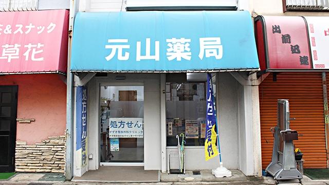 元山薬局の画像