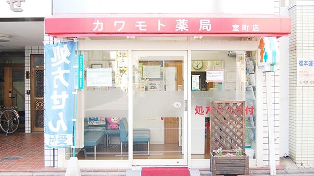 カワモト薬局 室町店の画像