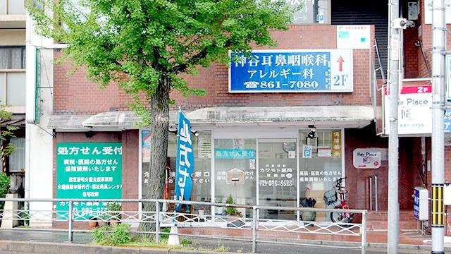 カワモト薬局 常盤店の画像