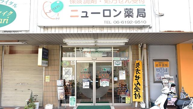 ニューロン薬局 千里丘店の画像