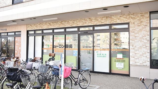 ニューロン薬局 南千里丘店の画像