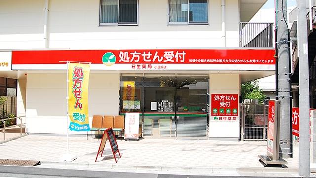 日生薬局 小豆沢店の画像