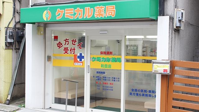 ケミカル薬局 和田店の画像