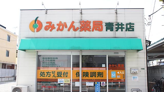 みかん薬局 青井店の画像