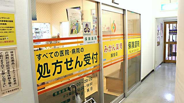 みかん薬局 浦安店の画像