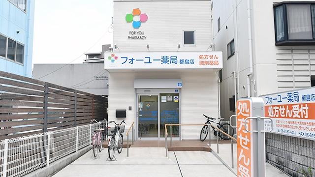 フォーユー薬局 都島店の画像