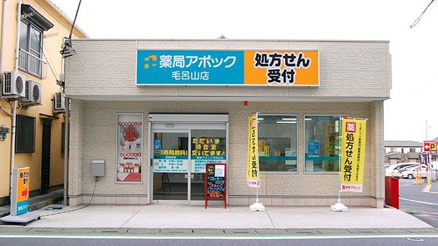 薬局アポック 毛呂山店の画像