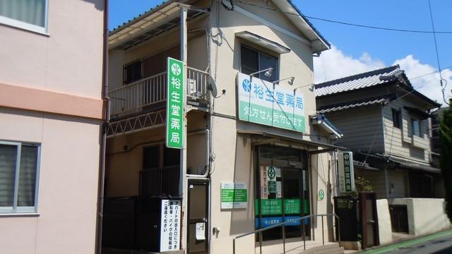 裕生堂薬局 千代町店の画像