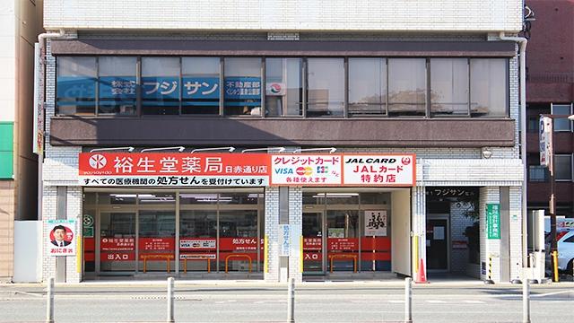 裕生堂薬局 日赤通り店の画像