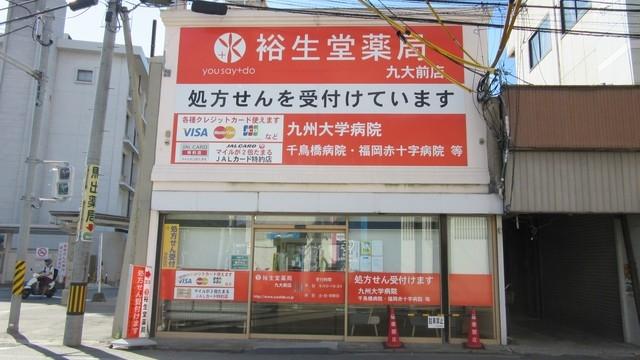 裕生堂薬局 馬出九大病院前駅前店の画像