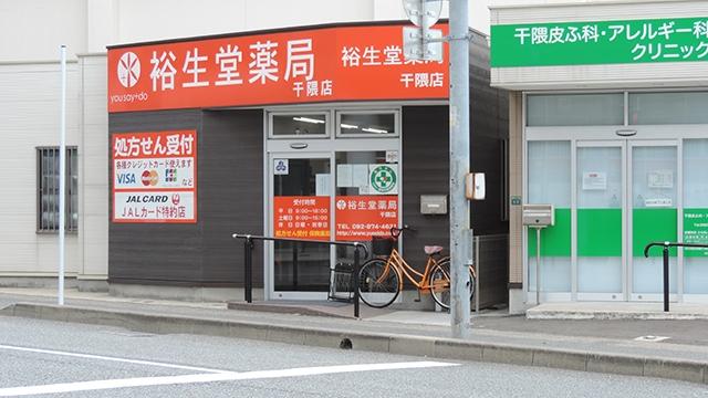 裕生堂薬局 干隈店の画像