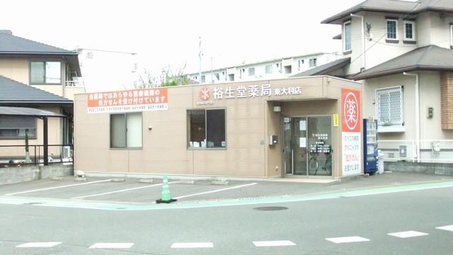 裕生堂薬局 東大利店の画像