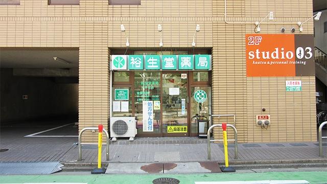 裕生堂薬局 六本松店の画像