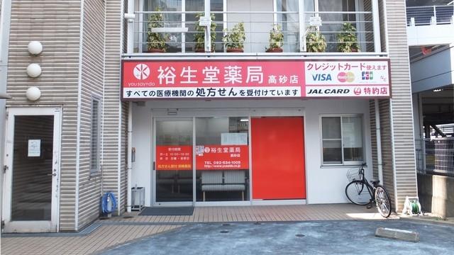 裕生堂薬局 高砂店の画像
