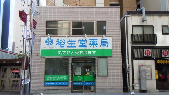 裕生堂薬局 中洲店の画像