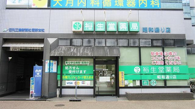 裕生堂薬局 昭和通り店の画像