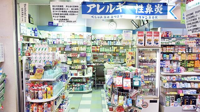 けんこう薬局の画像