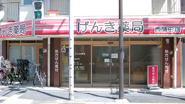 げんき薬局 西蒲田店の画像