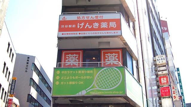渋谷駅前げんき薬局の画像