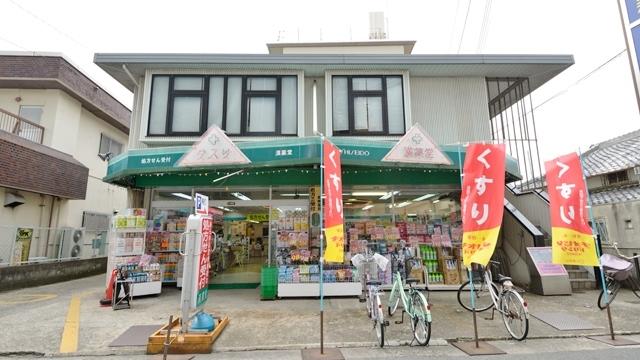 漢薬堂薬局の画像
