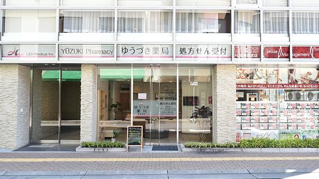 ゆうづき薬局 西宮戎店の画像