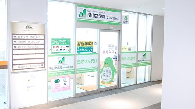 南山堂薬局 狭山市駅前店の画像