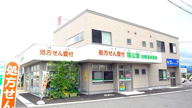 箔山堂 加賀温泉薬局の画像