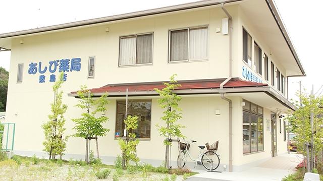 あしび薬局 敷島店の画像
