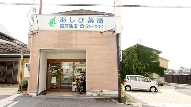 あしび薬局 菖蒲池店の画像