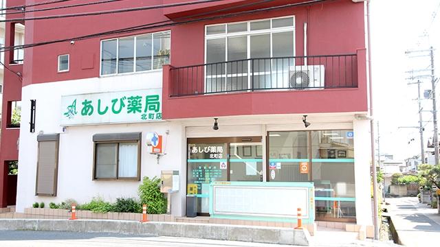 あしび薬局 北町店の画像