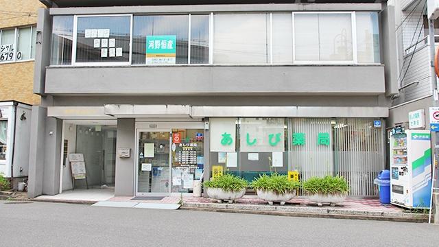 あしび薬局 生駒店の画像