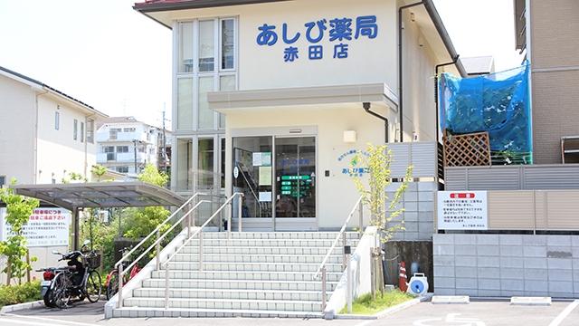 あしび薬局 赤田店の画像