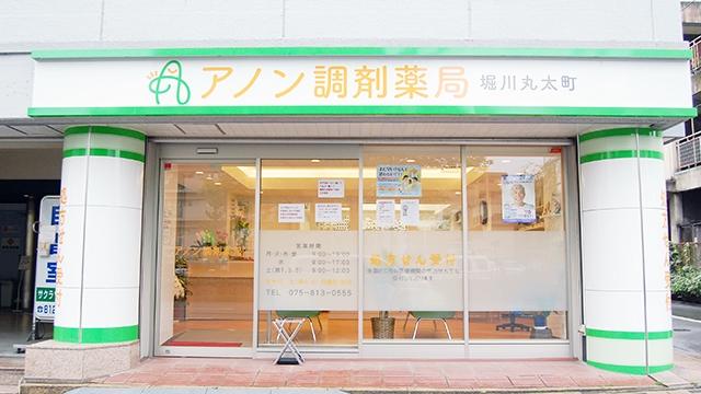 アノン調剤薬局 堀川丸太町の画像