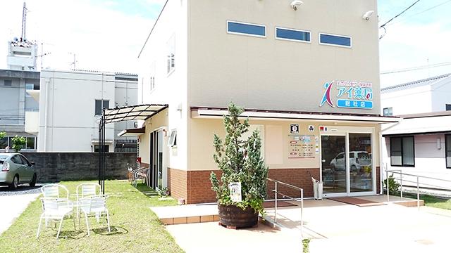 アイ薬局 総社店の画像