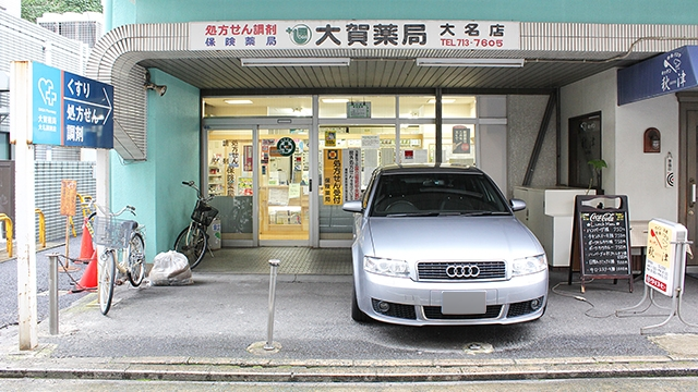 大賀薬局 大名店の画像