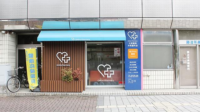 大賀薬局 中呉服町店の画像