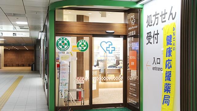 大賀薬局 地下鉄福大前店の画像