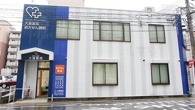 大賀薬局 博多駅前店の画像