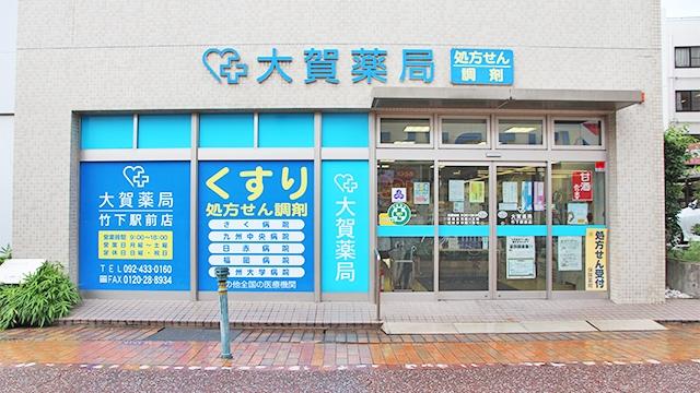 大賀薬局 竹下駅前店の画像