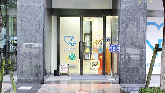 大賀薬局 北天神店の画像