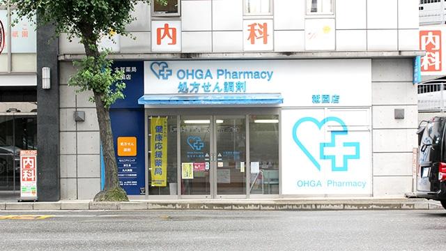 大賀薬局 祗園店の画像