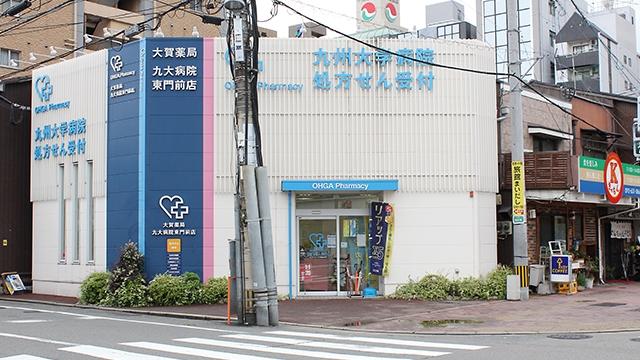 大賀薬局 九大病院東門前店の画像