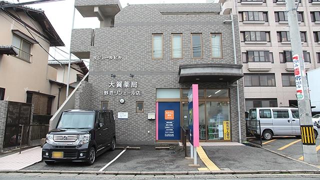 大賀薬局 野芥リジェールビル店の画像
