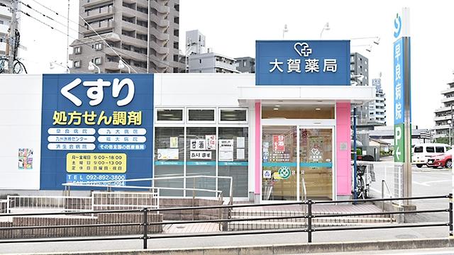 大賀薬局 愛宕店の画像