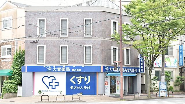 大賀薬局 姪の浜店の画像