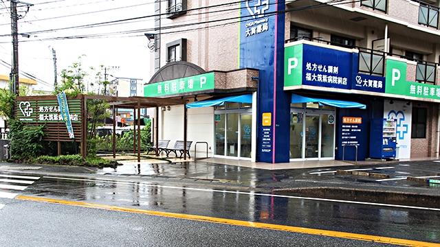 大賀薬局 福大筑紫病院前店の画像